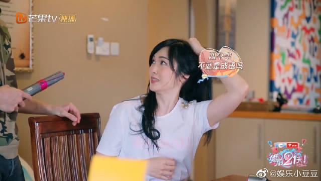 """林丽吟喜欢的四字成语""""白发魔女"""" 吴尊:我想你说""""白头偕老"""""""