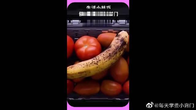 买到了还没熟的水果蔬菜?教你催熟果蔬的小窍门