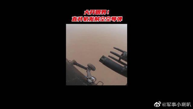 罕见!陆航旅展开直升机空空导弹射击演练!