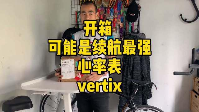 开箱: 心率手表 COROS VERTIX. 可能是续航最好的运动表……
