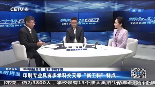 招办主任高招咨询26 北京印刷学院