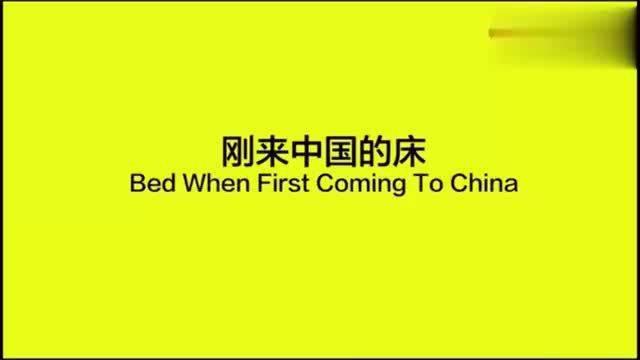 老外在中国:睡的床都不一样了,这变化可以说很真实了