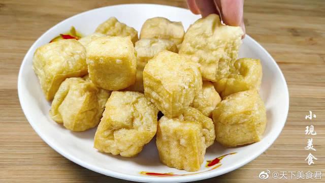 油豆腐简单又好吃的做法,一口下去满嘴是汁