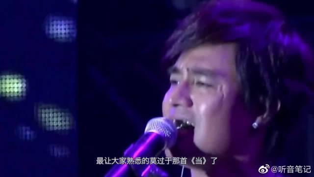 张杰翻唱《无情的情书》!开口太催泪了,动力火车听了也要点赞