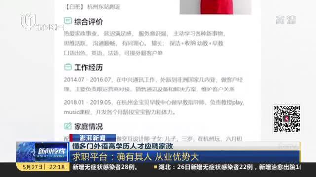 澎湃新闻:懂多门外语高学历人才应聘家政  求职平台——确有其人 从业优势大