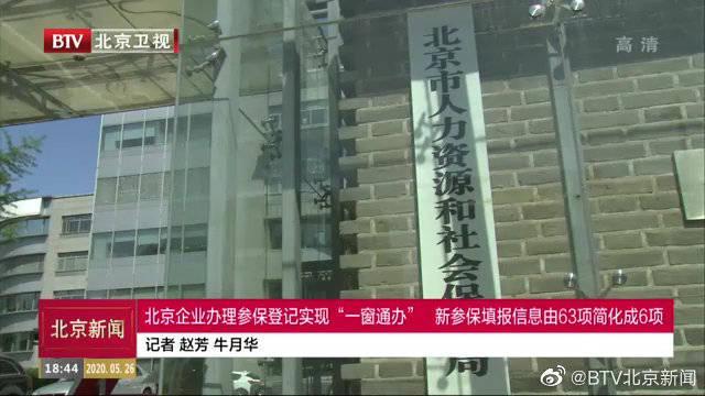 """北京企业办理参保登记实现""""一窗通办"""""""