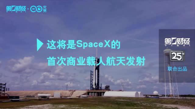 SpaceX首次载人飞行之际 维珍轨道空基运载火箭试射失败