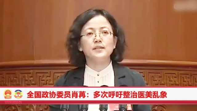 全国政协委员肖苒:整治医美乱象……
