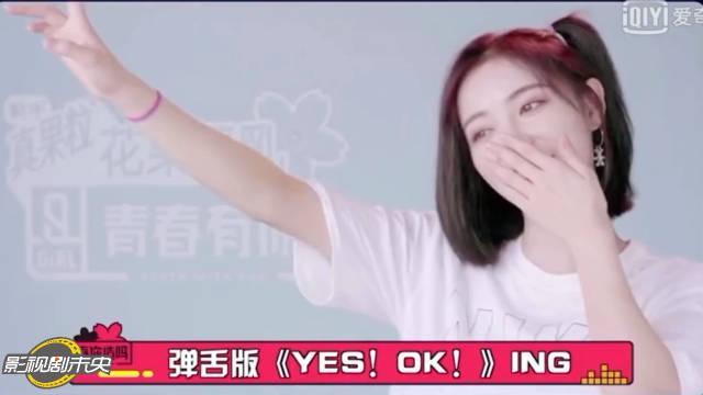 许佳琪弹舌唱主题曲《yes ok》 kiki许佳琪弹舌展示小合集~ 上一