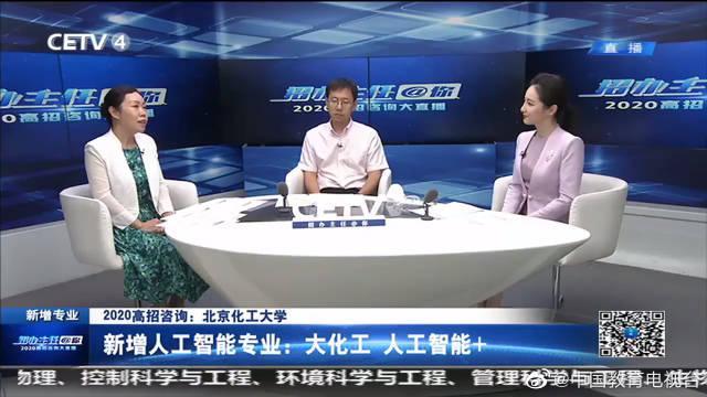 招办主任高招咨询25 北京化工大学