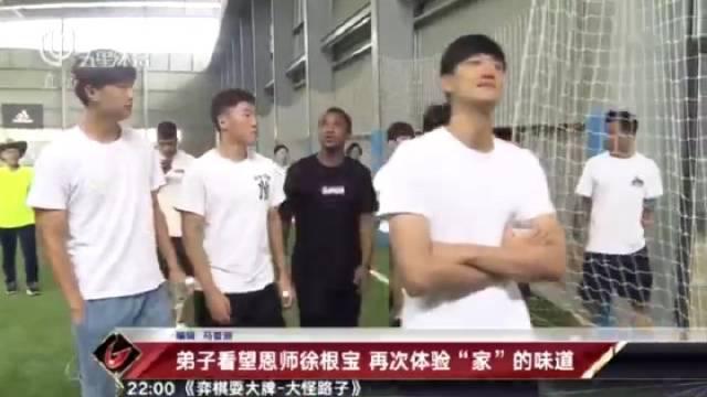 今晚的体育新闻:弟子看望恩师徐根宝……