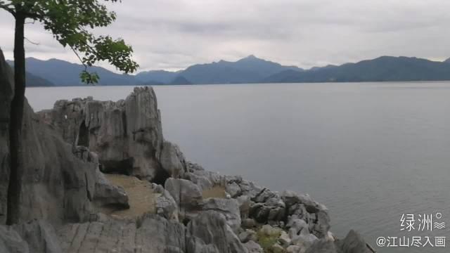 千岛东南湖,岛上有一片滨湖的微型石林,与湖水远山……