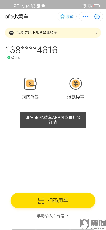 黑猫投诉:ofo小黄车不给退款,支付宝用户无法登录app