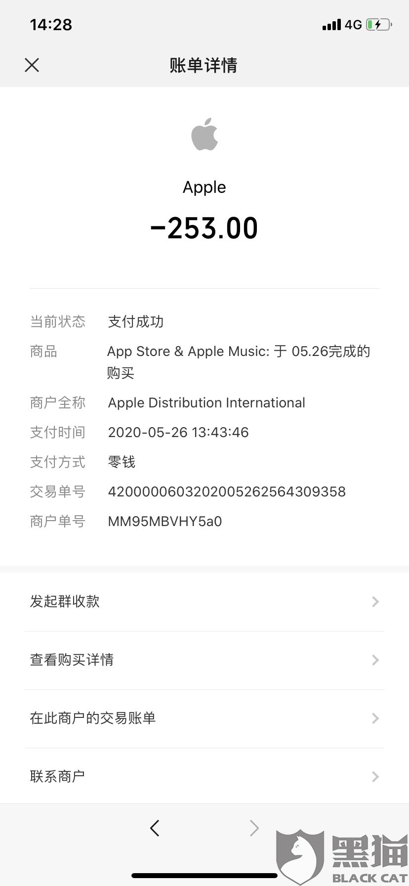 黑猫投诉:Apple Distribution International