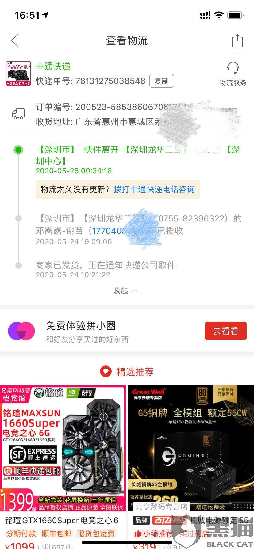 黑猫投诉:深圳发往惠州市区的快递四天还没到,中通说我的件找不到了。说只对商家赔偿不对我负责