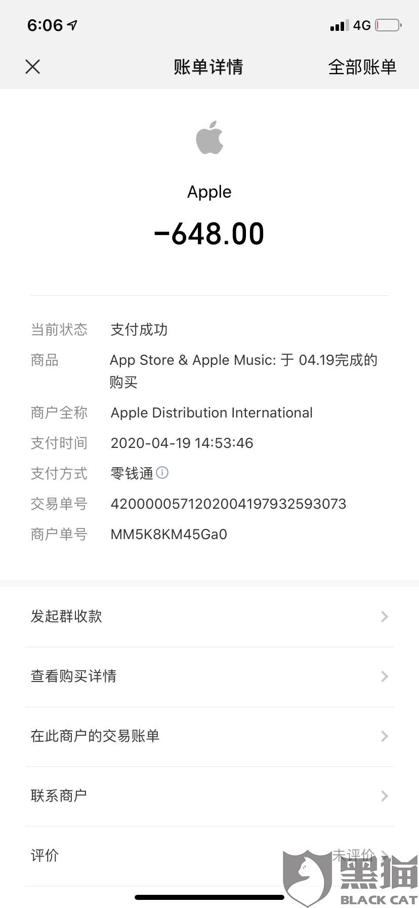 黑猫投诉:苹果ID被盗刷,警方立案已经核实