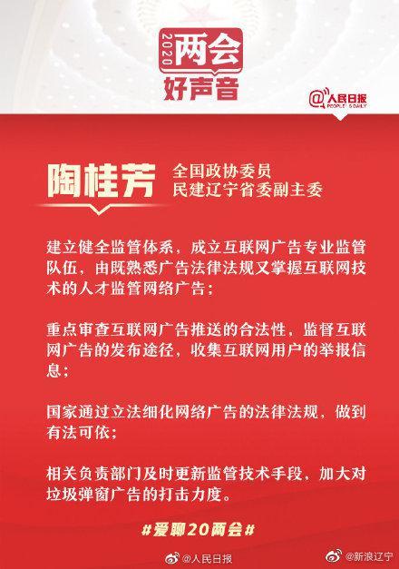 政协委员建议加强监管互联网弹出式垃圾广告