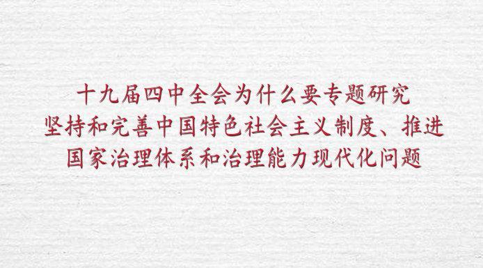 十九届四中全会为什么要专题研究坚持和完善中国特色社会主义制度