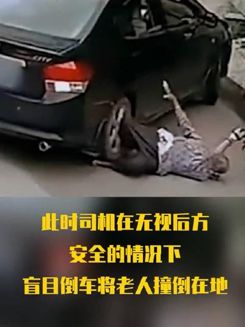 司机倒车撞倒老人,危急时刻众人合力抬车救出
