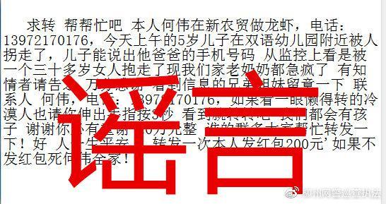 网传5岁儿童在双语幼儿园被拐走?柳州警方辟谣了