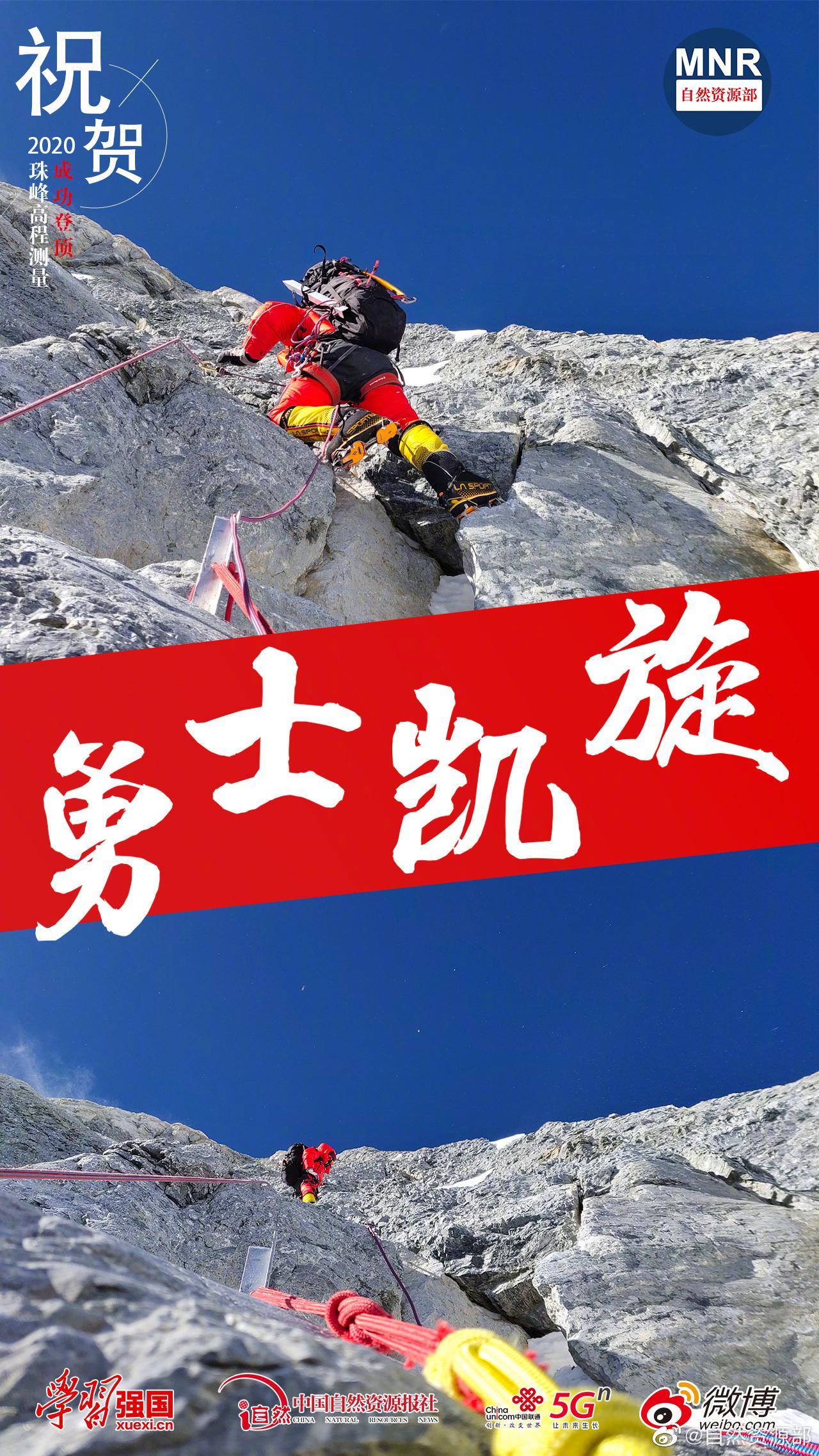 珠峰高程测量登山队各项测量工作已经完成图片