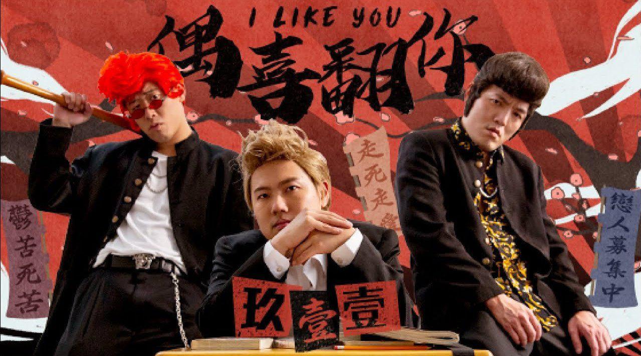 华风 玖壹壹(Nine one one) - 偶喜翻你 I Like You 官方MV首播