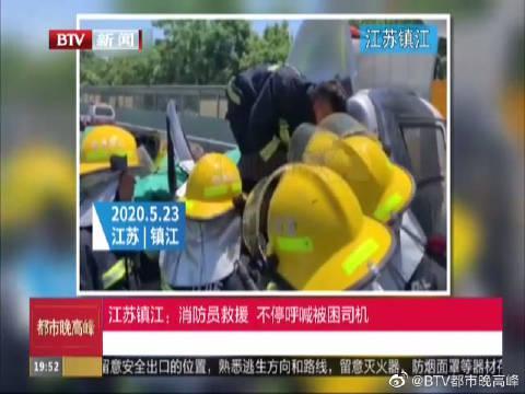 消防员救火途中救援被困司机 不停呼喊让其保持清醒