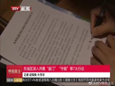 """北京东城区深入开展""""敲门""""""""守箱""""等7大行动"""