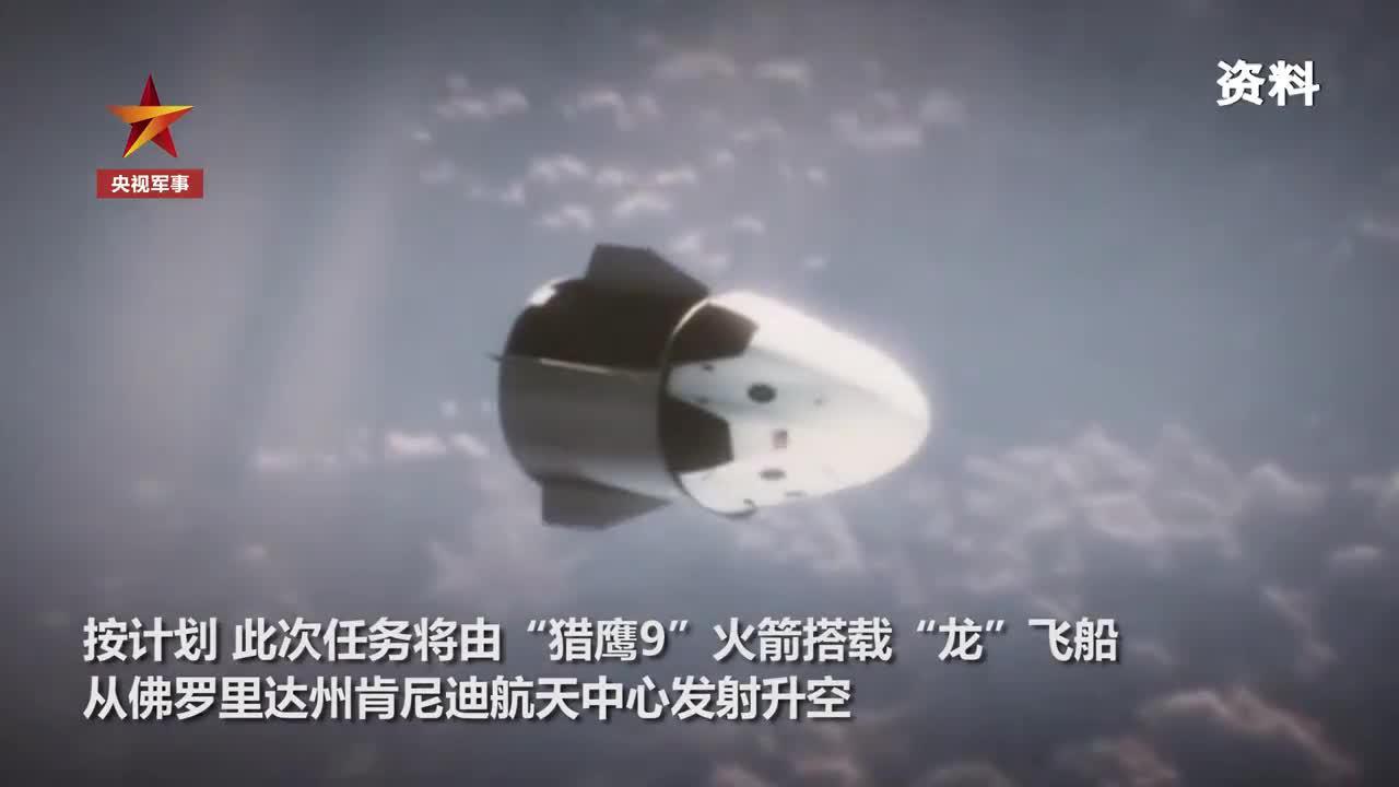 美国龙飞船27日首次载人试飞,计划24小时后对接空间站