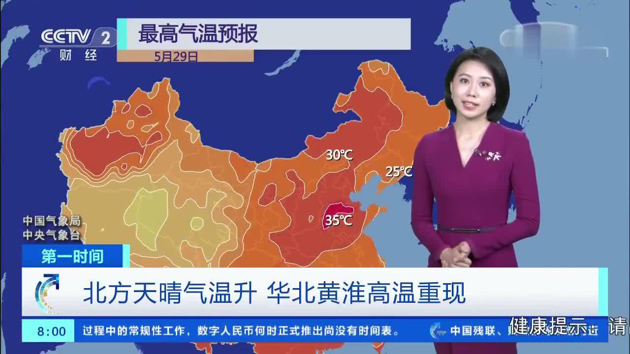 [第一时间]北方天晴气温升 华北黄淮高温重现