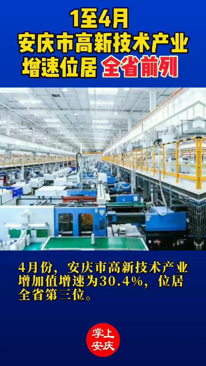 V视|1至4月安庆市高新技术产业增速位居全省前列
