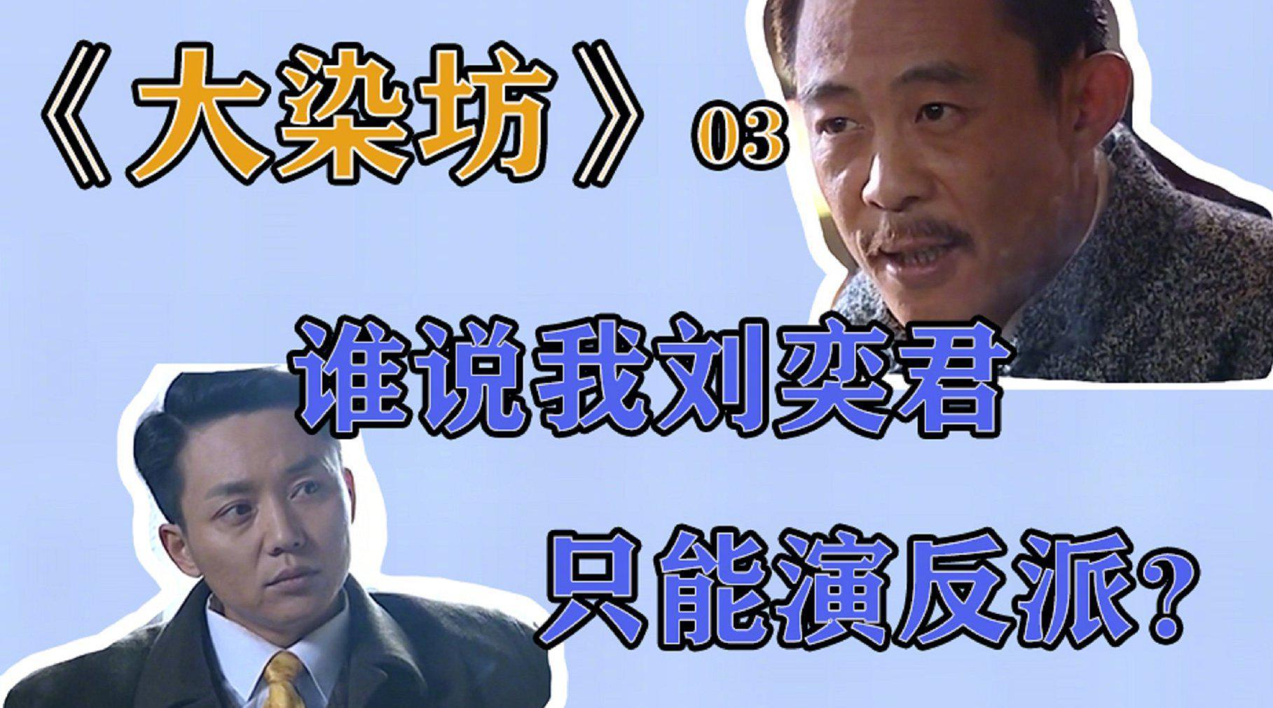国产经典《大染坊》03:谁说刘奕君老师只能演反派的!