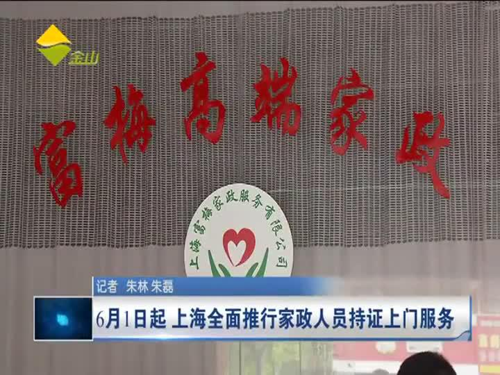 6月1日起 上海全面推行家政人员持证上门服务