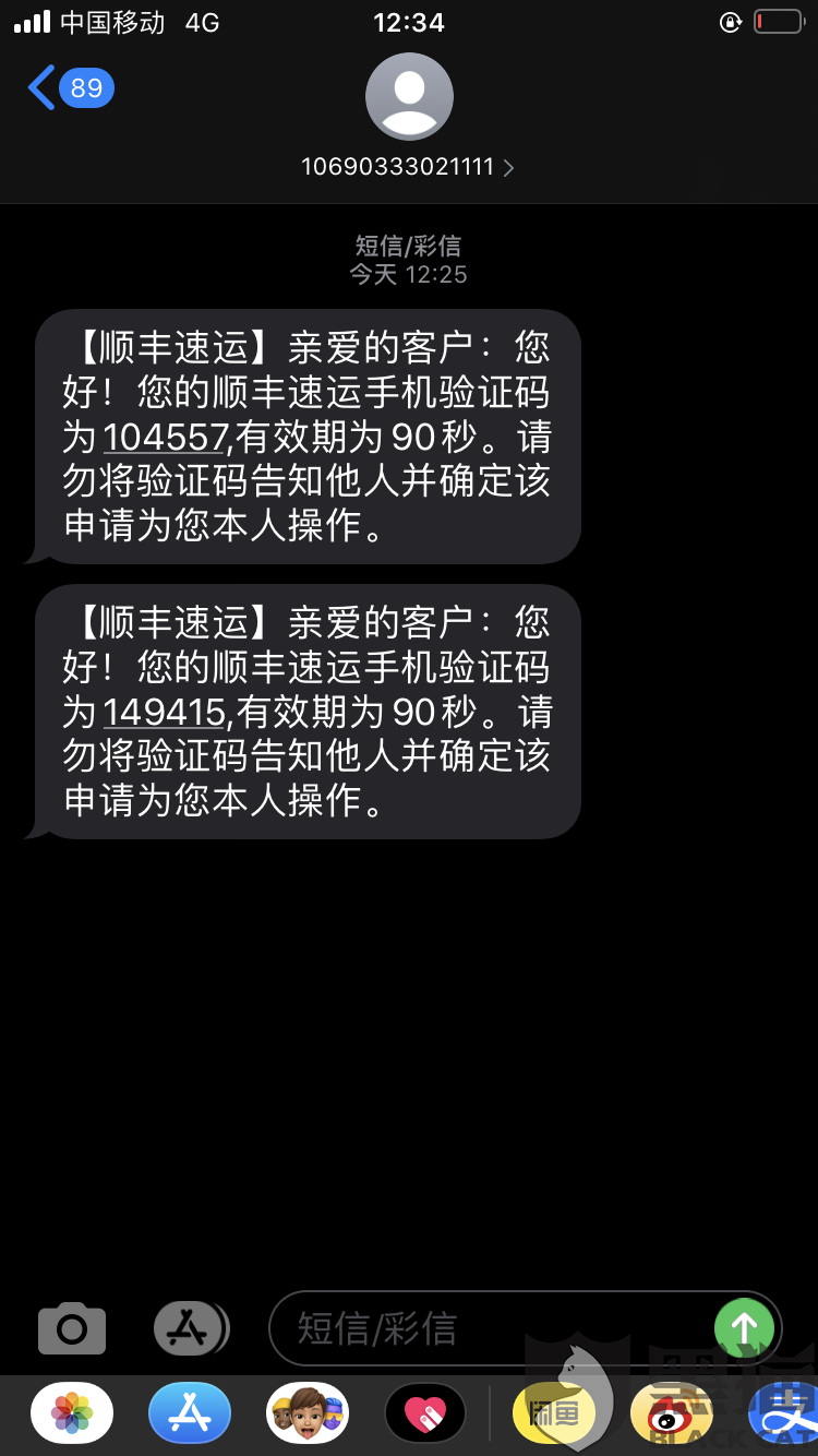 黑猫投诉:中国移动恶意泄露个人隐私