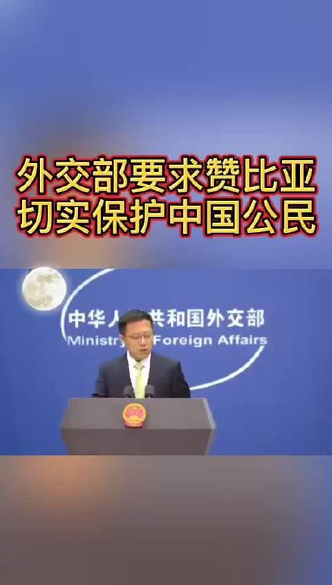 外交部要求赞比亚切实保护中国公民