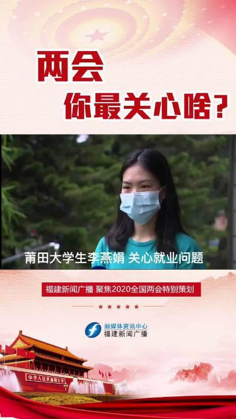 莆田学院大四学生李燕娟:我作为新闻专业的学生……