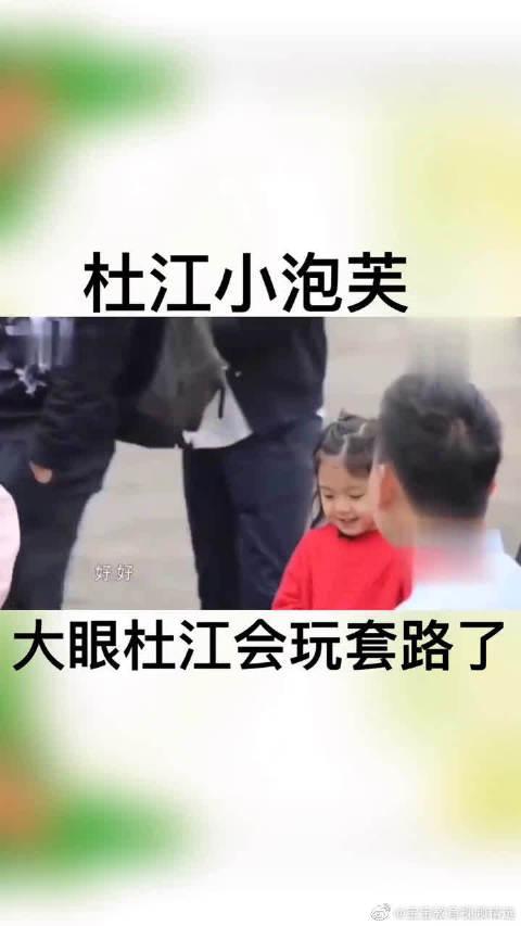 杜江节目实力套路小泡芙:你喜欢我还是喜欢我儿子多一点?