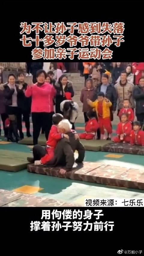 泪目~为不让孙子失落,七十多岁爷爷带孙子参加亲子运动会!