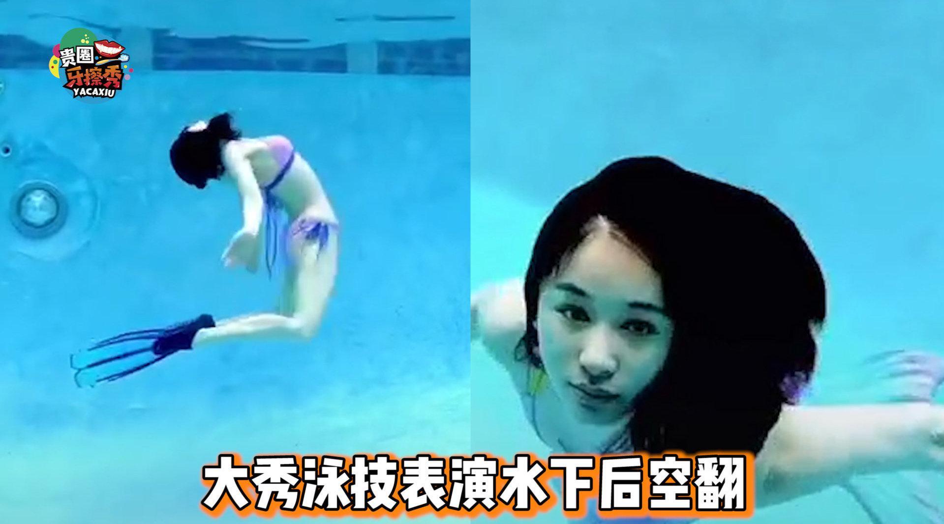 王子文穿比基尼游泳身材火辣,大秀泳技表演水下后空翻