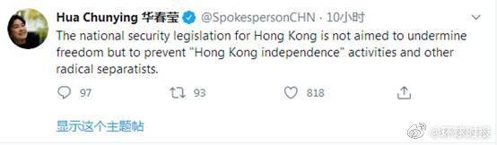 华春莹发推:涉港国安法不是为破坏自由……