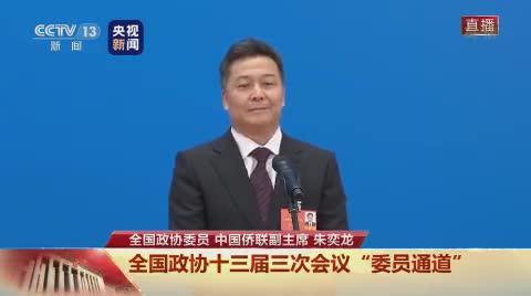 """朱奕龙:""""一带一路""""源于中国 机遇和成果属于世界"""