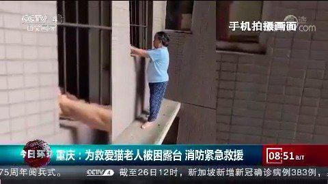 八旬老太翻11楼窗户救爱猫被困 消防员紧急救援