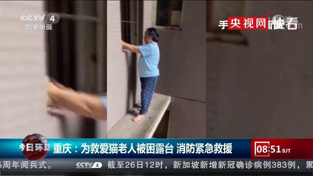 八旬老人为救爱猫被困11楼露台 消防员紧急救援