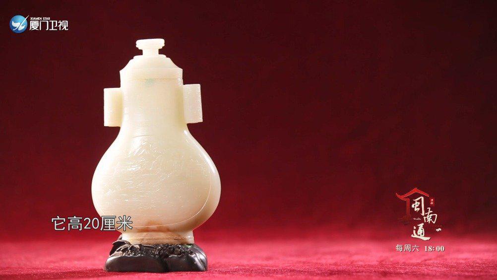 颠沛流离的皇家宫廷玉器——白玉带盖贯耳扁瓶