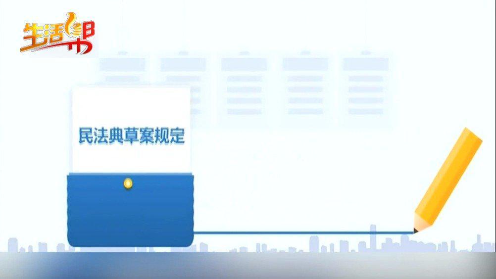 草案提请审议 新中国第一部以法典命名的法律《中华人民共和国民