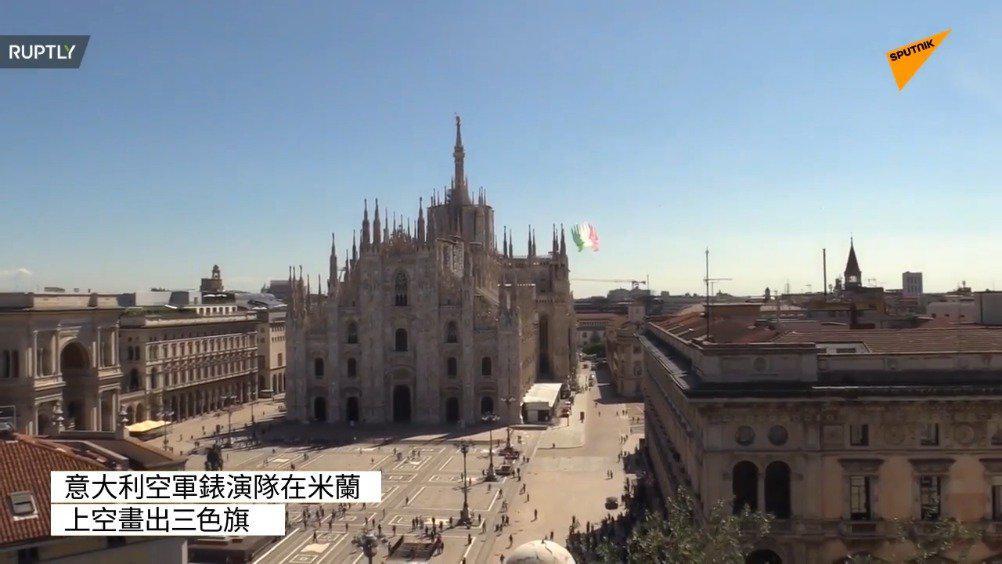 意大利空军表演队在米兰上空画出三色旗
