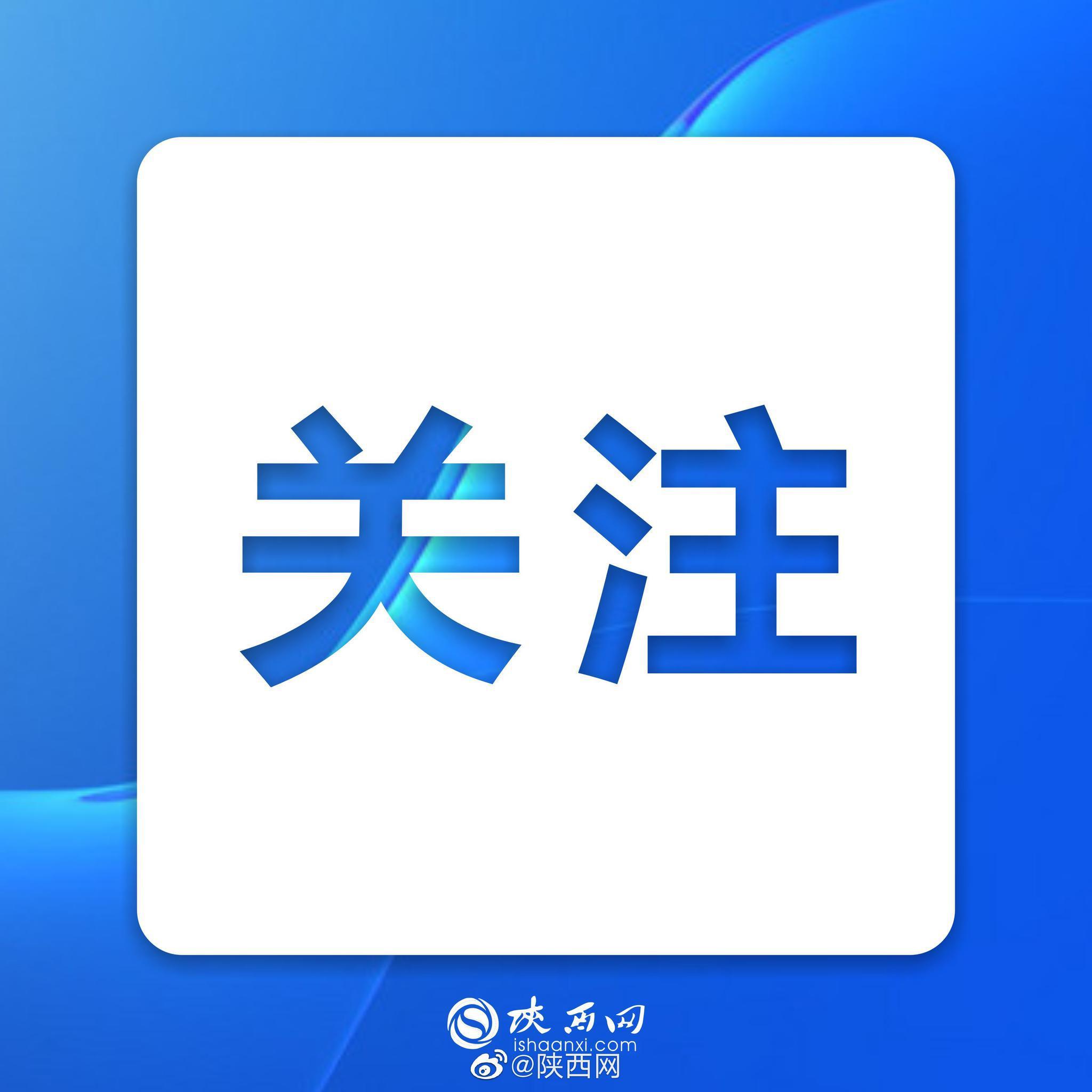 陕西 省2020年乡村优秀青年教师培养奖励计划对象人员名单
