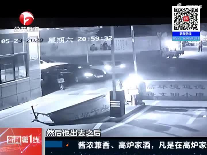 《新闻第一线》宿州:小区大门被撞  物业报警求助