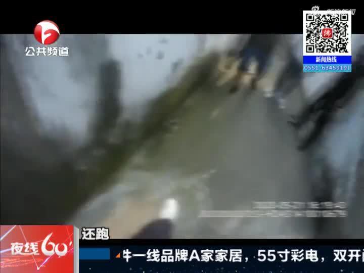 《夜线60分》和县:警察突然现身  参赌人员傻了眼