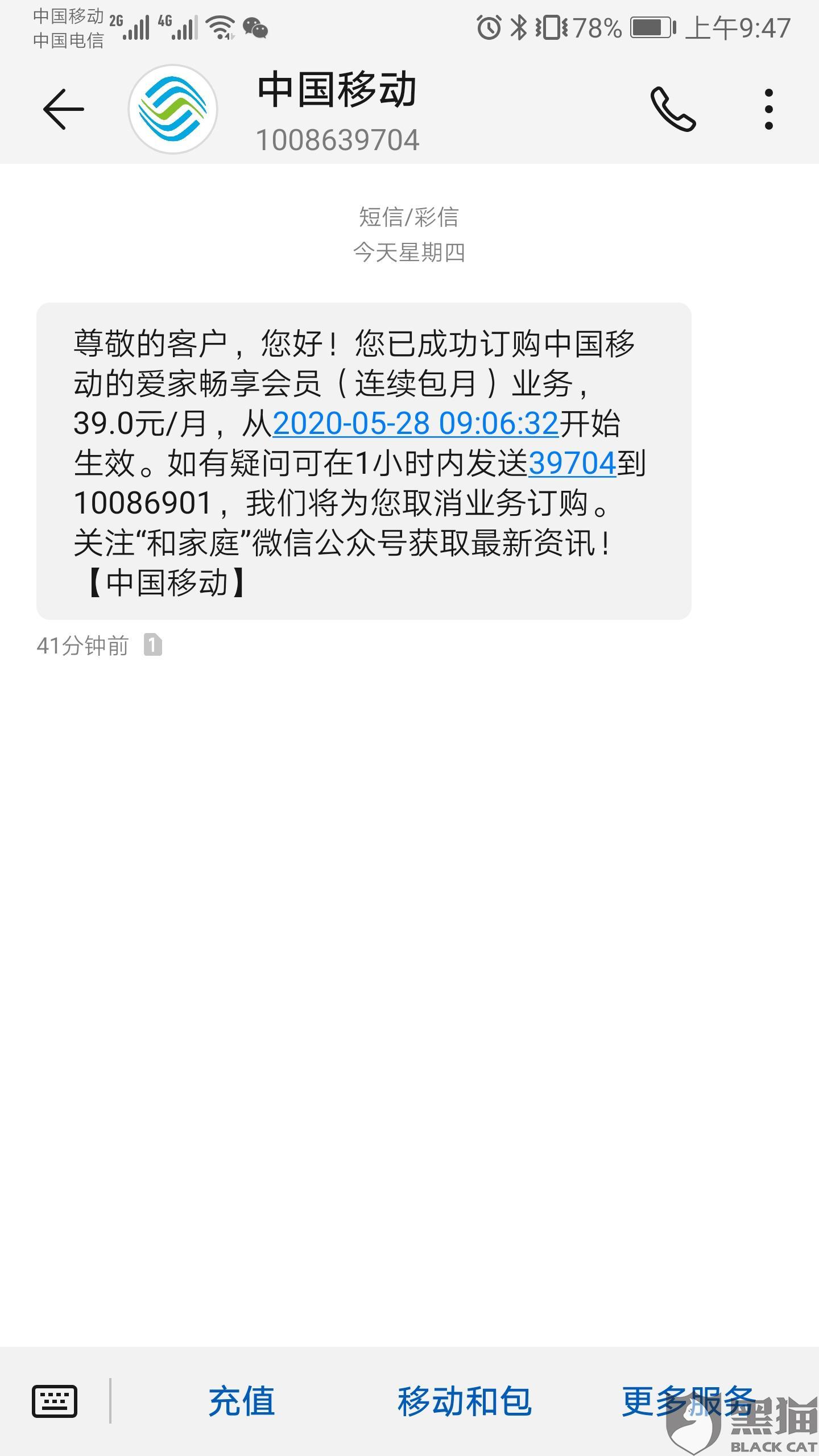 黑猫投诉:中国移动爱家畅享会员乱扣费